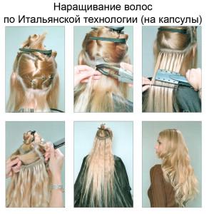 Этапы итальянского наращивания волос на дому