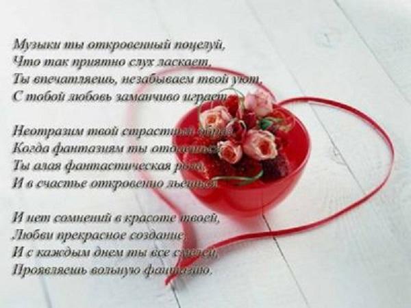 Стихи и поздравления – где найти тёплые слова для любимой и любимого