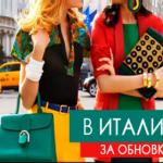 Фото - Мода. Европейские распродажи летом